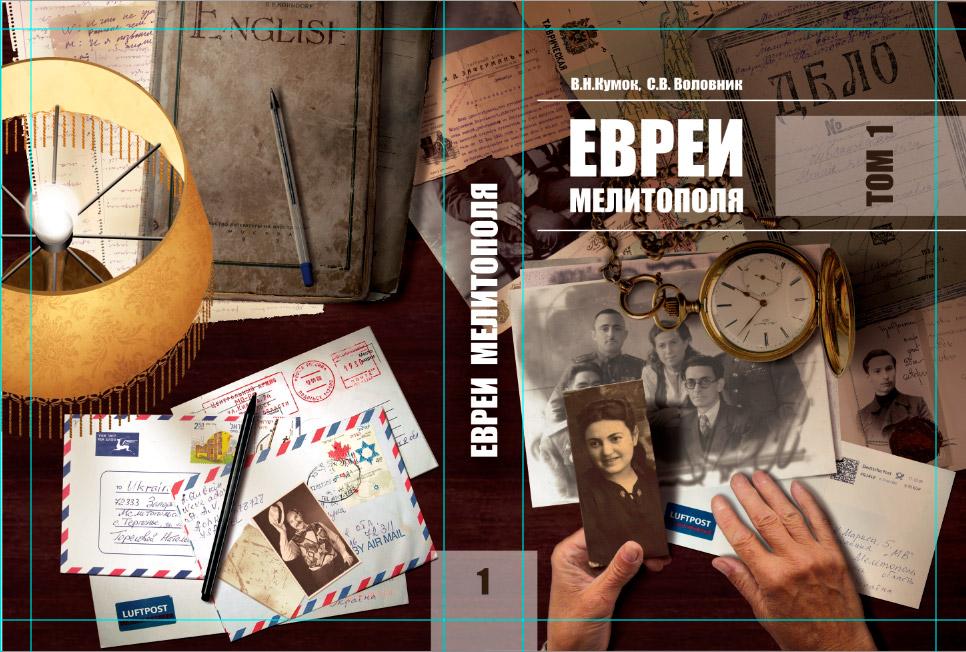 Evrei-book-1