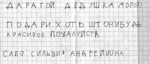 Письмо Деду Морозу_2010