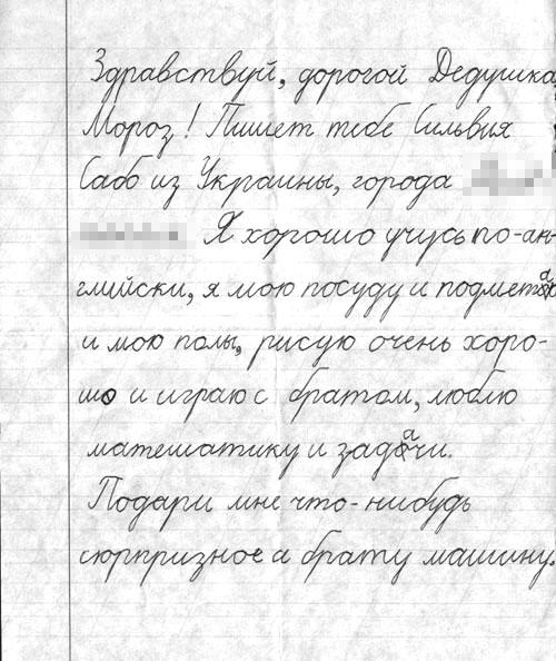 Письмо Деду Морозу_2011
