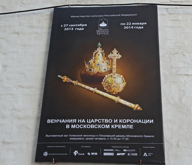 Выставка в Успенской звоннице