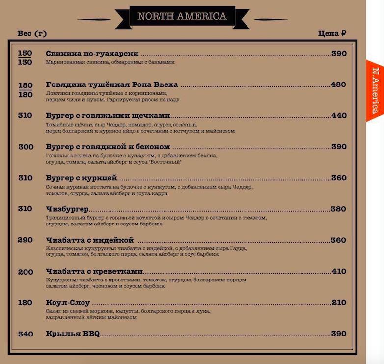 суп кафе белорусская меню