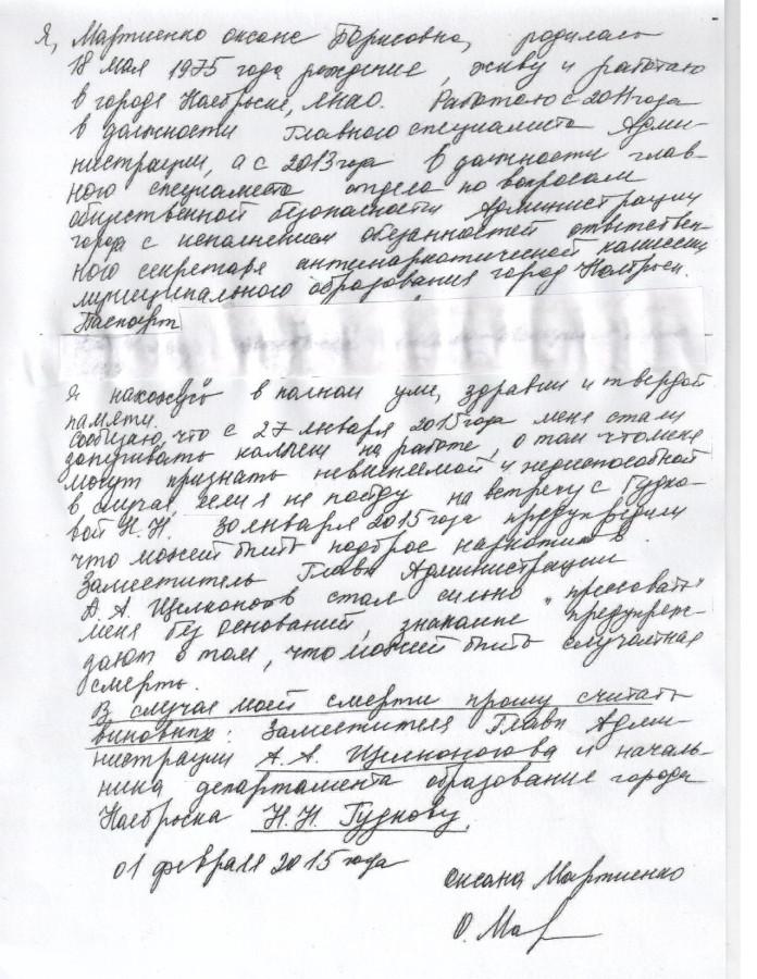 Записка Мартиенко