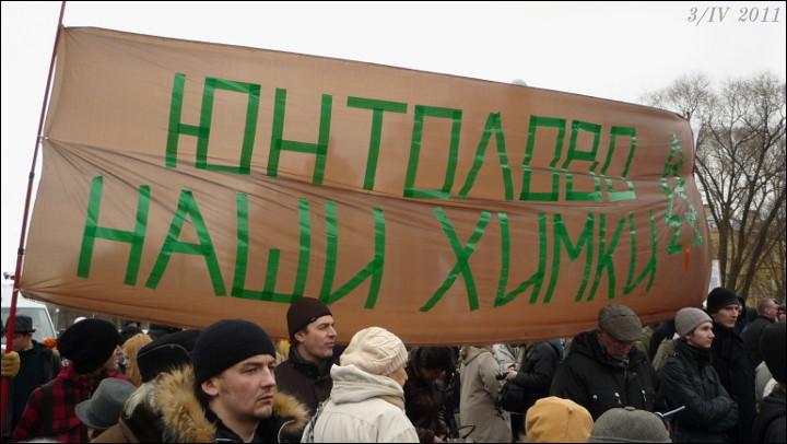 Юнтолово - наши Химки