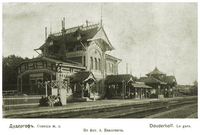 Станция Дудергоф