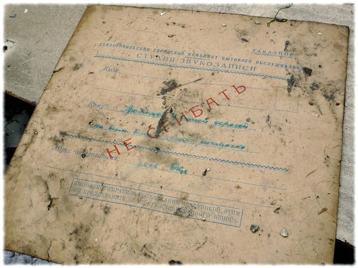 Севастопольская студия грамзаписи