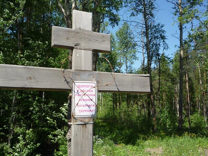 Памятный крестъ