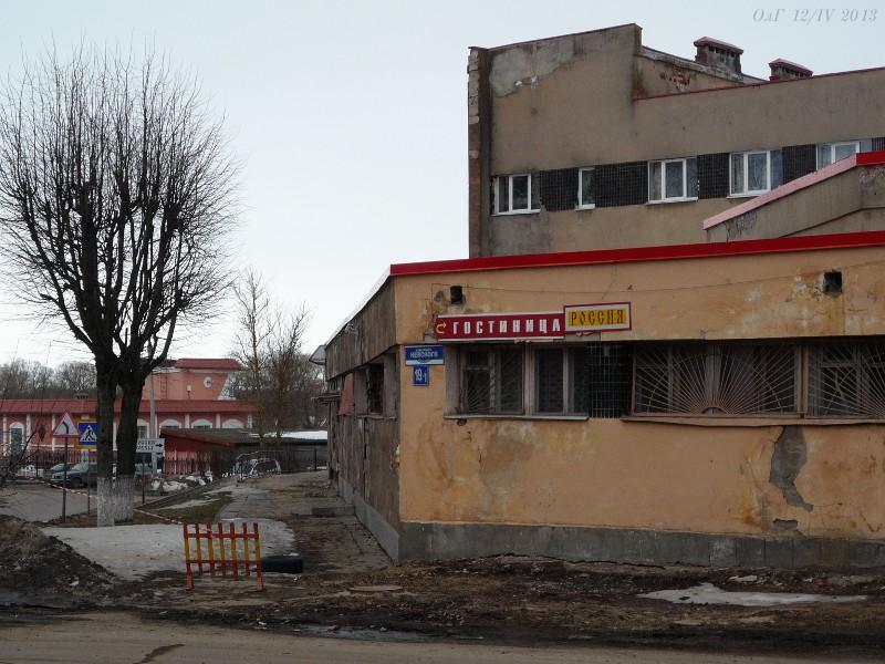 Гостиница «Россiя».