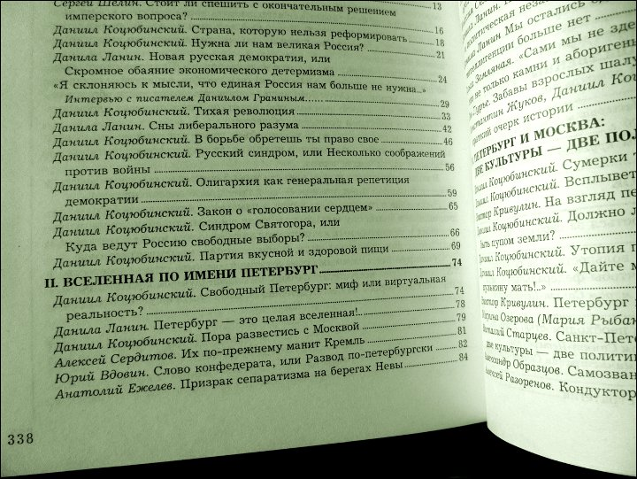 Фрагмент 338-й страницы книги