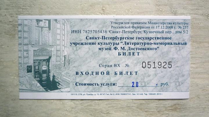 Билет в музей Достоевского