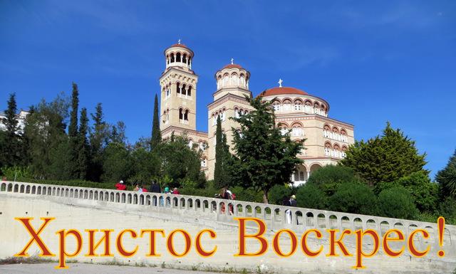 Эгина православный монастырь