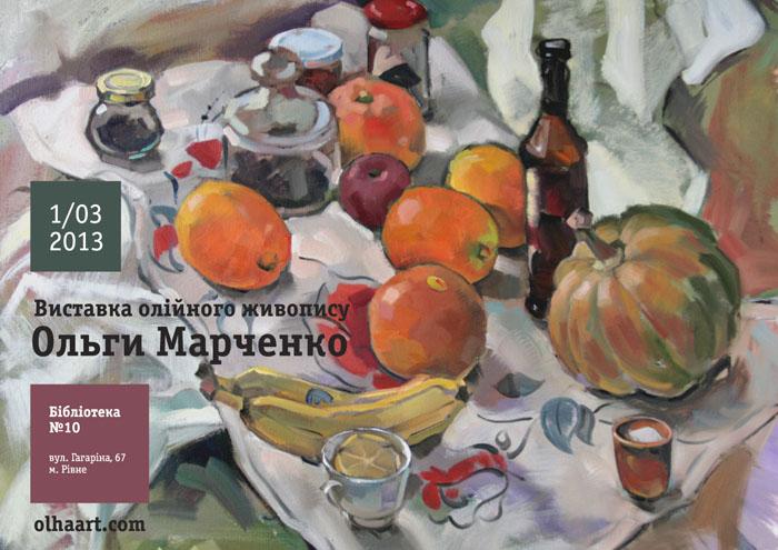Выставка живописи Ольги Марченко в Библиотеке 10, Ровно