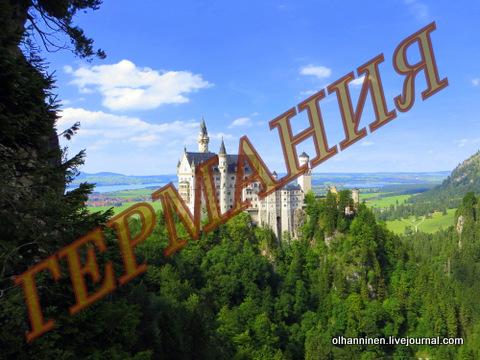 Метки и теги, связанные с Германией