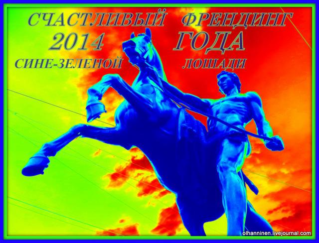 год сине-зеленой лошади