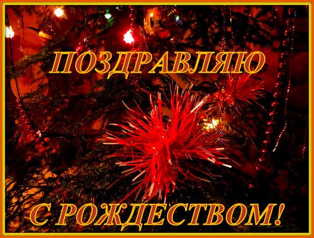 Поздравление с православным Рождеством