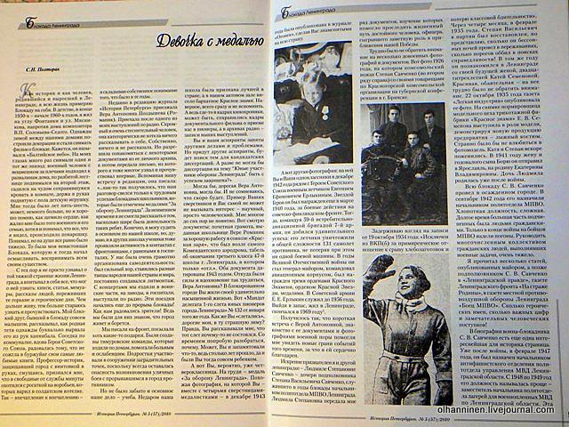 статья о юных защитниках Ленинграда в журнале История Санкт-Петербурга