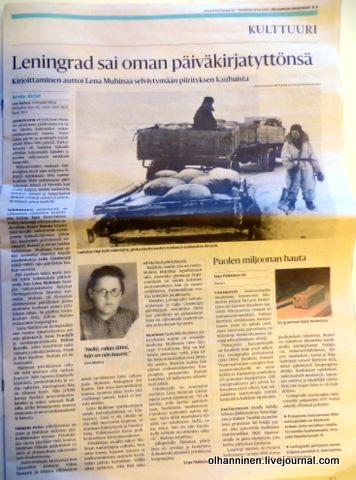 статья о блокаде в Хельсингин Саномат