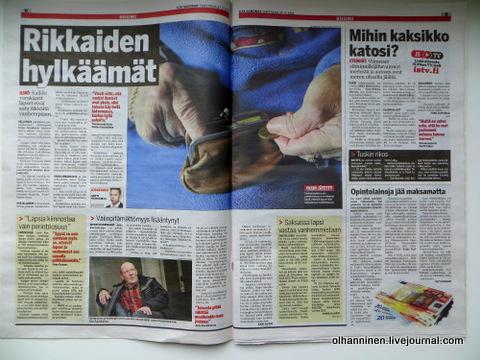 разворот газеты