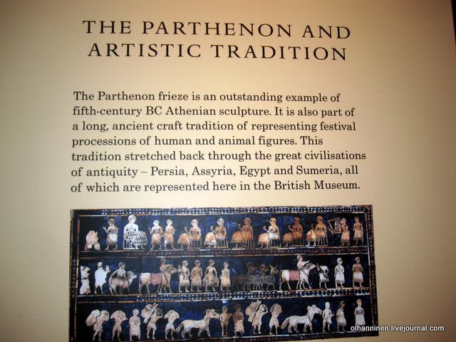 традиция шествия на фриз Парфенона в других культурах 1