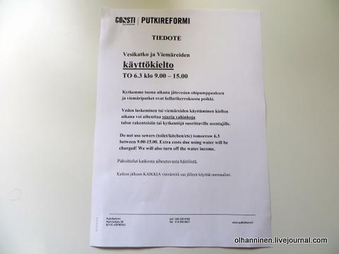на финском и на английском просьба