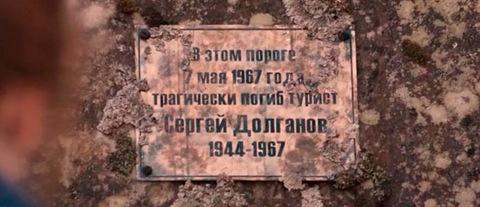 В этом пороге 7 мая 1967 года трагически погиб турист Сергей Долганов