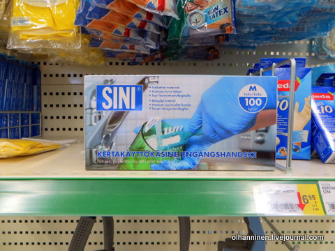 13 перчатки SINI в магазине