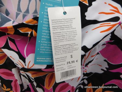 03 цена юбки купальника
