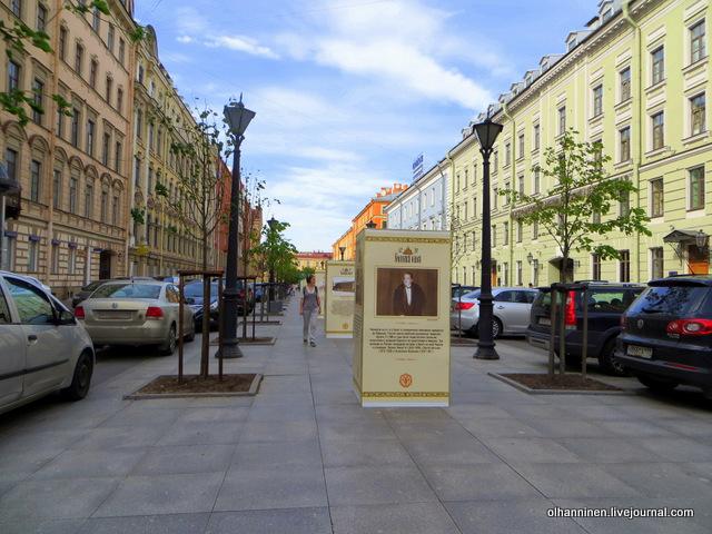 03 выставка 300 летие Романовых Малая Конюшенная