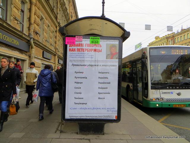 21 плакат для обучения русскому языку
