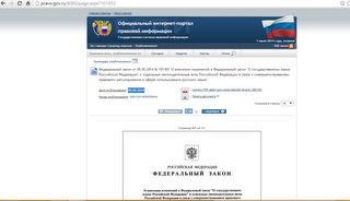 законо про мат в РФ