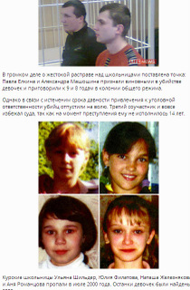 четыре убитые и изнасилованные девочки
