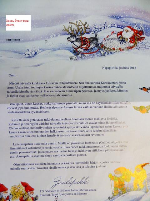 письмо санта-клауса