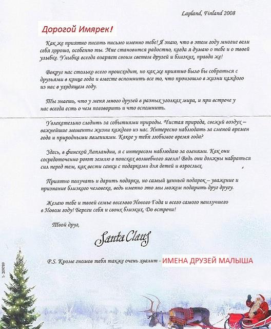 текст письма по-русски