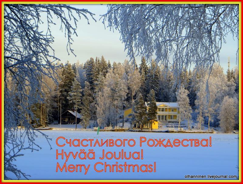 joulua рождество