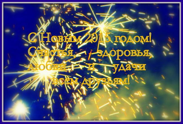 Длинное поздравление друзей с новым 2015 годом