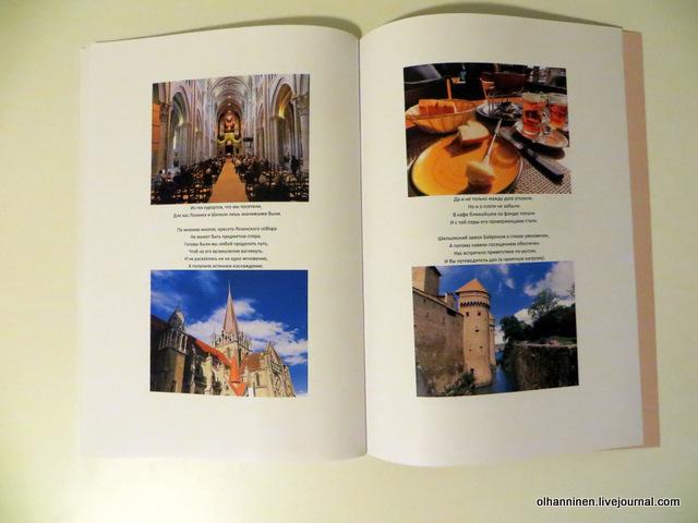 06 лозанна и шильонский замок