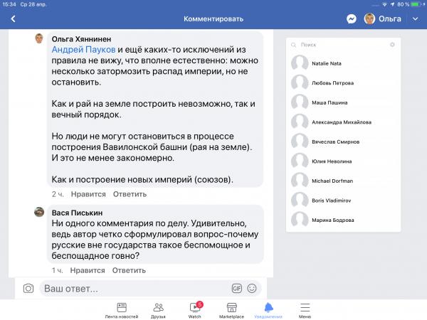 Почему на фейсбуке называть русских говном можно, а финнов злопамятными и упрямыми нельзя?