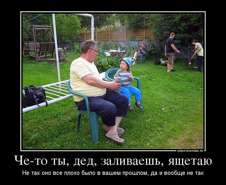 ded i vnuk