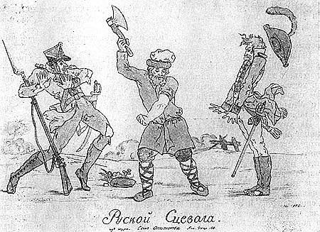 Рисунок с надписью Руской Сцевола
