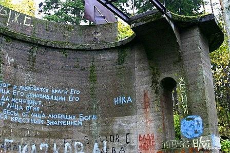 А впавшие к 2005 году в религиозный экстаз перестроечные гопики исписали ее граффити