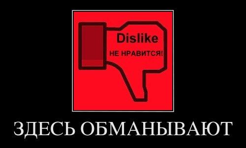 Кнопка для того, чтобы выразить отношение к не понравившемуся: ЗДЕСЬ ОБМАНЫВАЮТ