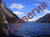 Метки и теги, связанные с Норвегией