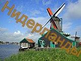 Метки и теги, связанные с Нидерландами