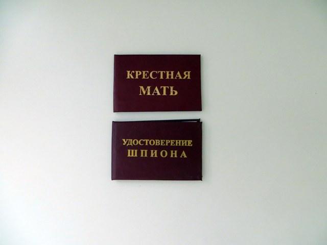 подарочные удостоверения шпиона и крестной матери