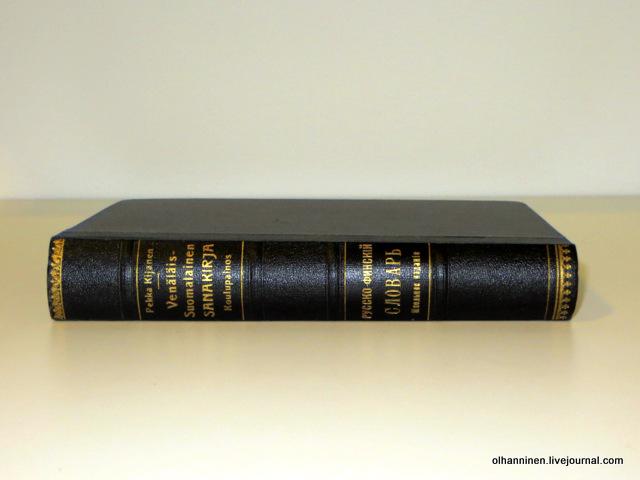 1-обложка русско-финского словаря