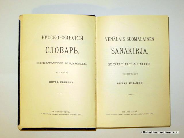 2-первая страница словаря