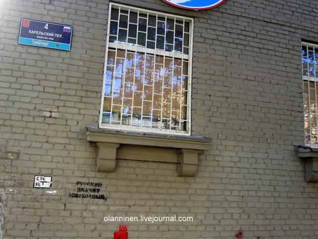 Фотография лозунга на стене питерского дома