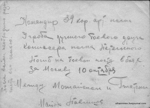 Гжатск надпись на обороте фотографии с похорон