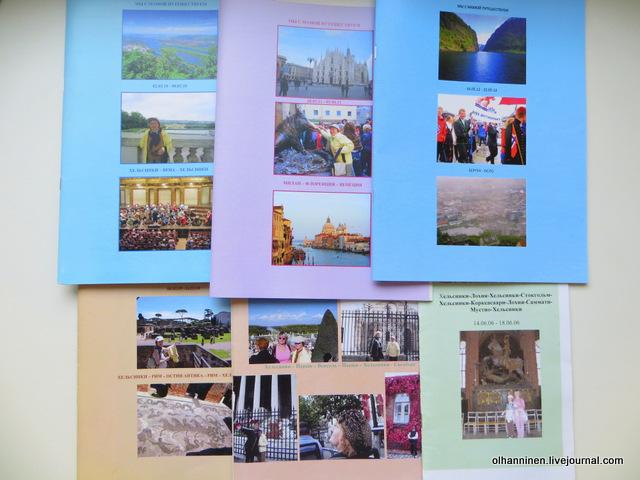 01 наши книжки про путешествия по Европе