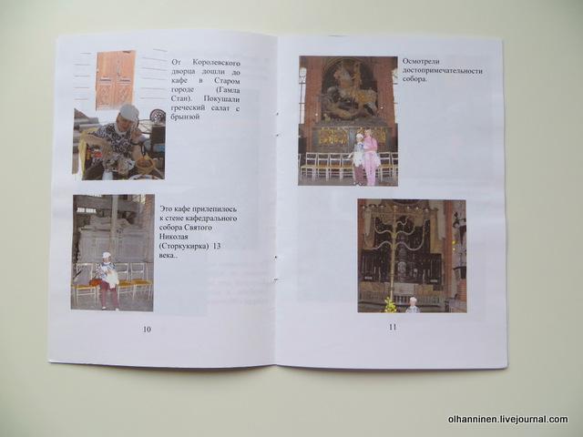 04 внутренние страницы про Стокгольм