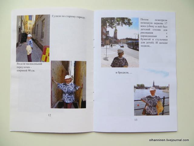 05 внутренние страницы еще про Стокгольм